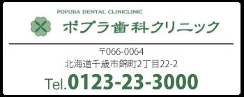 ポプラ歯科クリニック 北海道千歳市錦町2丁目22-2