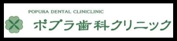 ポプラ歯科クリニック JR千歳駅から車で3分