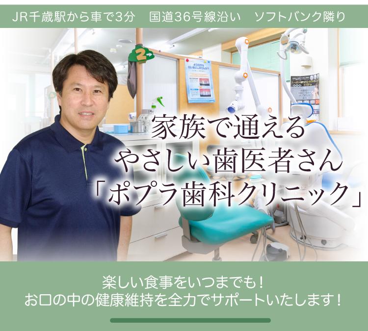 患者さんが生涯通える千歳市の歯科医院を目指しています「ポプラ歯科クリニック」